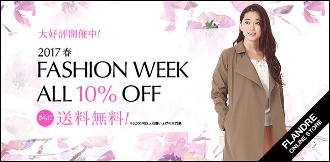 FLANDRE ONLINE STORE『春のFASHION WEEK 10%OFF』開催!