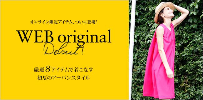 FLANDRE ONLINE STOREから〈WEB originalアイテム〉がデビュー!