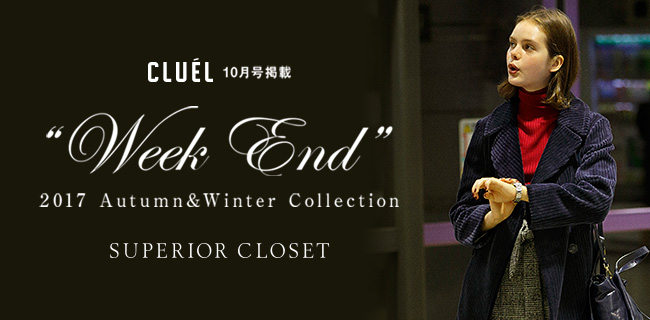 "【CLUEL 10月号掲載】 SUPERIOR CLOSET ""Week end""2017 Autumn & Winter Collection"