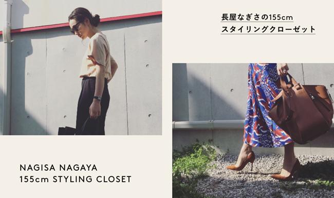 NAGISA NAGAYA 155cm STYLING CLOSET