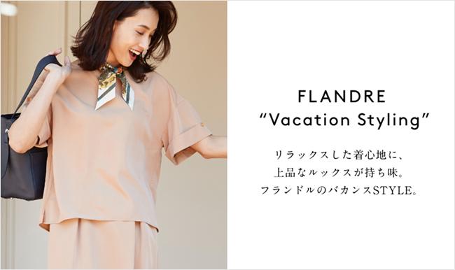 """【特集】FLANDRE""""Vacation Styling"""""""