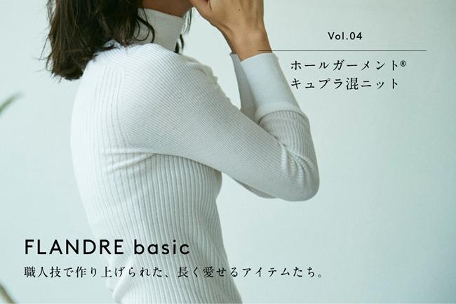【特集】FLANDRE basic.-Vol.04-