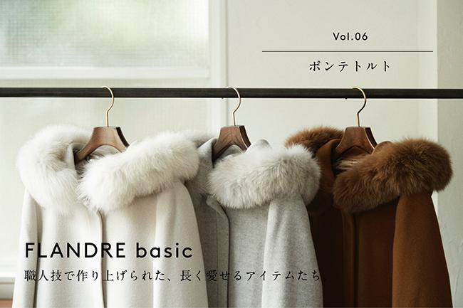 【特集】FLANDRE basic.-Vol.06-