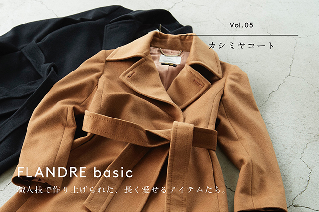 【特集】FLANDRE basic.-Vol.05-