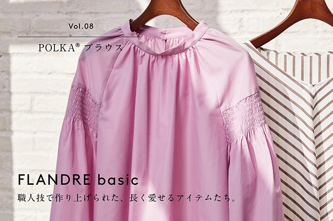 【特集】FLANDRE basic.-Vol.08-