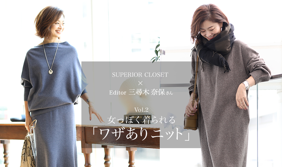 【コラム】SUPERIOR CLOSET×三尋木奈保