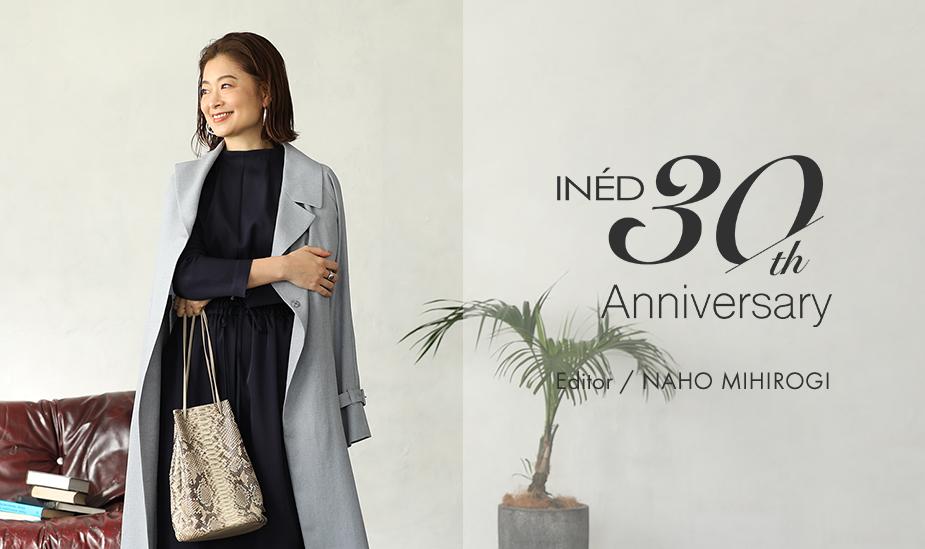 《INED30周年×Editor/三尋木奈保》コラボアイテムの販売がスタート